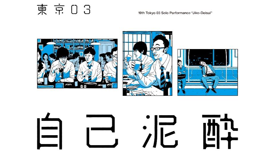 東京03 動画