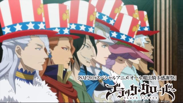 JSAF2018スペシャルアニメ オール魔法騎士感謝祭を見逃した人必見!視聴可能な動画配信サービスまとめ。