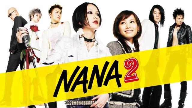 NANA 2を見逃した人必見!動画見放題サイトをまとめました。