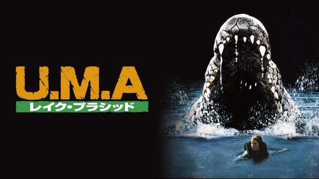 【アクション映画 おすすめ】U.M.A レイク・プラシッド