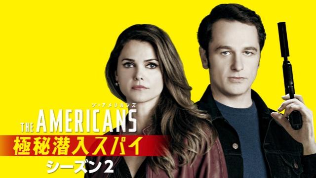 【アクション映画 おすすめ】ジ・アメリカンズ 極秘潜入スパイ シーズン2