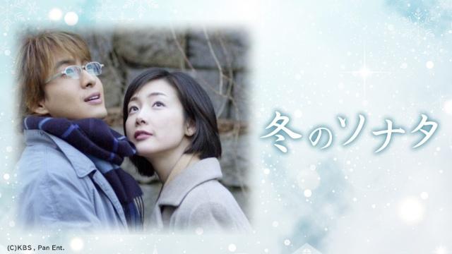【恋愛 映画 おすすめ】冬のソナタ