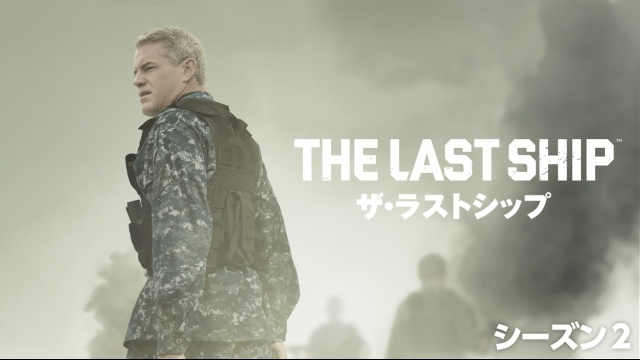 【SF映画 おすすめ】ザ・ラストシップ シーズン2