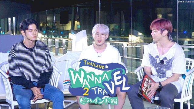 【韓国 映画】WANNA TRAVEL 2~ビハインド編~