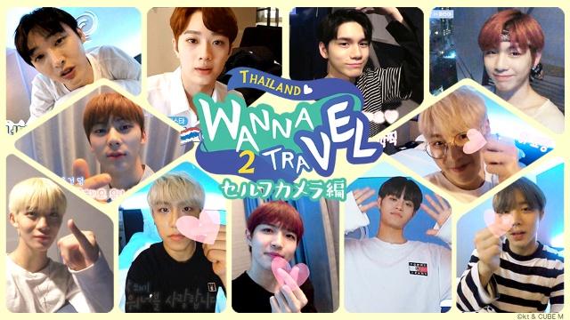 【韓国 映画】WANNA TRAVEL 2~セルフカメラ編~
