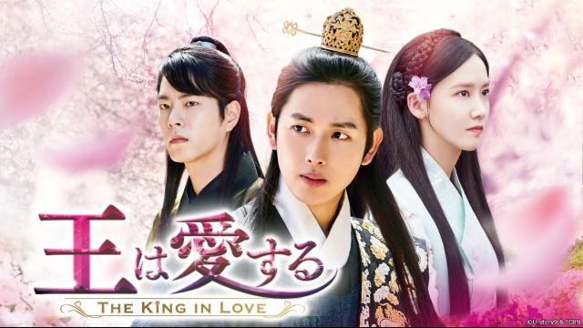 【韓国 映画】王は愛する