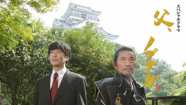 スペシャルドラマ 父、ノブナガ。 TBSオンデマンドの視聴可能な動画配信サービスまとめ。