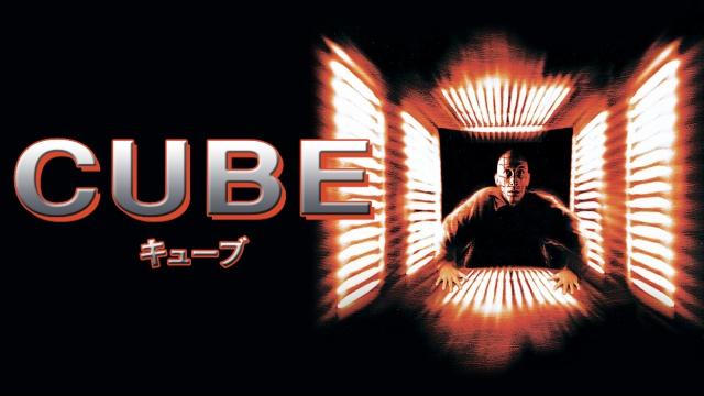 CUBE キューブを見逃してしまったあなた!動画見放題配信サービスまとめ。