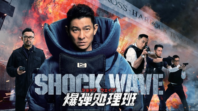 【アクション映画 おすすめ】SHOCK WAVE ショック ウェイブ 爆弾処理班