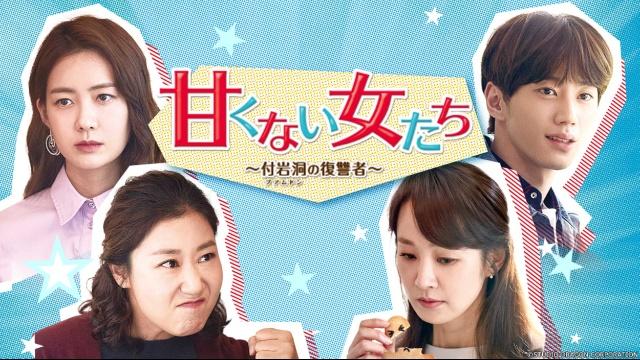 【コメディ 映画】甘くない女たち~付岩洞<プアムドン>の復讐者~