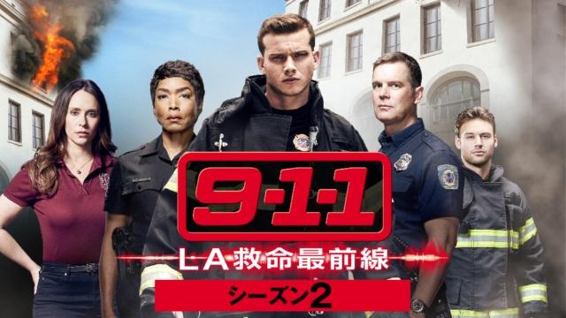 【セクシー 映画】9-1-1 LA救命最前線 シーズン2