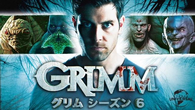 【アクション映画 おすすめ】GRIMM/グリム シーズン6