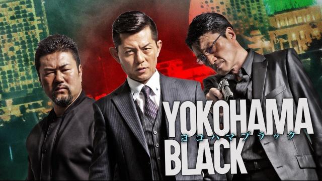 YOKOHAMA BLACK1は見るべき?見ないべき?視聴可能な動画配信サービスまとめ。