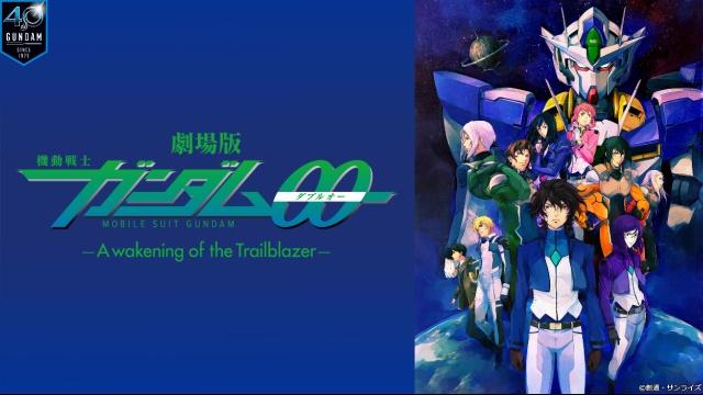機動戦士ガンダム00 A wakening of the Trailblazerを見逃した人必見!動画見放題サイトをまとめました。