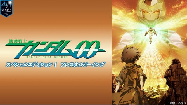 機動戦士ガンダム00 スペシャルエディションI ソレスタルビーイングを見逃した人必見!視聴可能な動画見放題サイトまとめ。