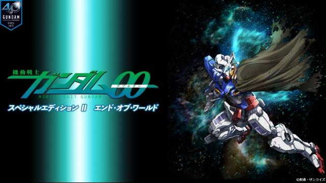 機動戦士ガンダム00 スペシャルエディションII エンド・オブ・ワールドは見ないべき?動画見放題サイトをまとめました。