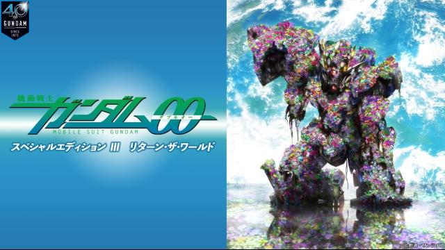 機動戦士ガンダム00 スペシャルエディションIII リターン・ザ・ワールドは見ないべき?動画見放題サイトをまとめました。