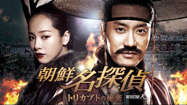 朝鮮名探偵 トリカブトの秘密を見逃してしまったあなた!視聴可能な動画見放題サイトまとめ。