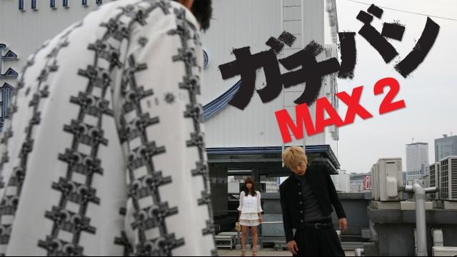 ガチバン MAX2を見逃してしまったあなた!動画見放題サイトをまとめました。
