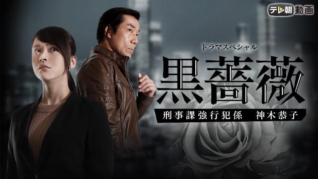 ドラマSP 黒薔薇 刑事課強行犯係 神木恭子は見るべき?見ないべき?視聴可能な動画見放題サイトまとめ。