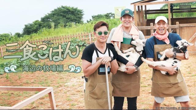 【韓流】三食ごはん-海辺の牧場編