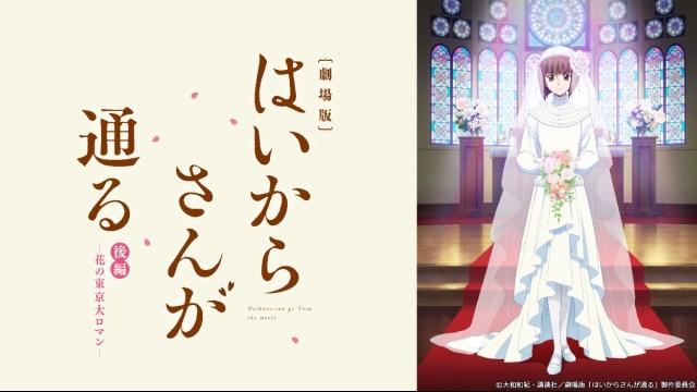はいからさんが通る 後編 花の東京大ロマンを見逃した人必見!動画見放題配信サービスまとめ。