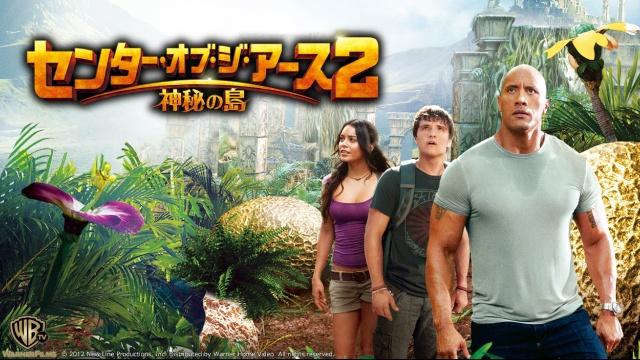 センター・オブ・ジ・アース2 神秘の島を見逃した人必見!SNSの口コミと視聴可能な動画見放題サイトまとめ。