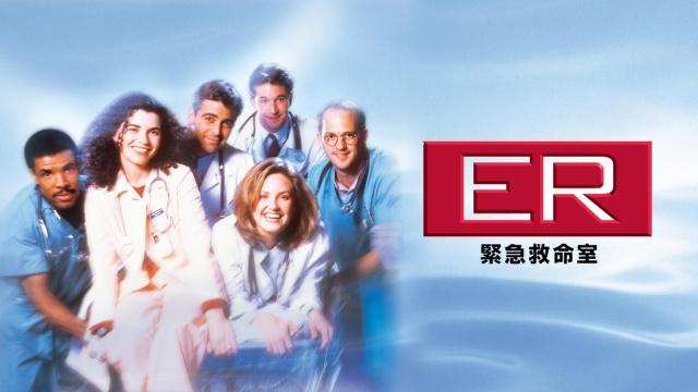 【ヒューマン 映画】ER 緊急救命室 シーズン1
