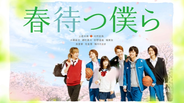 【ロマンチック 映画】春待つ僕ら