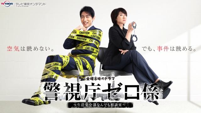 警視庁ゼロ係 生活安全課なんでも相談室 テレビ東京オンデマンドを見逃してしまったあなた!動画見放題配信サービスまとめ。