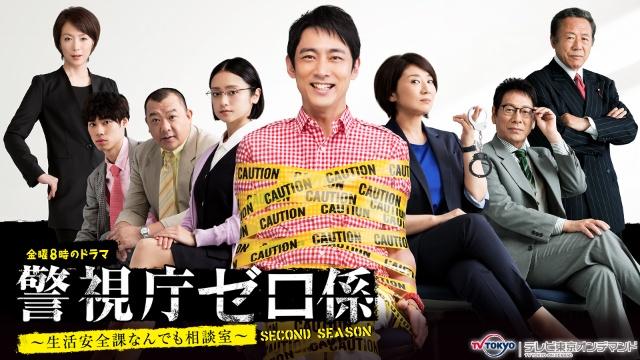 警視庁ゼロ係 生活安全課なんでも相談室 SECOND SEASON テレビ東京オンデマンドは見るべき?見ないべき?視聴可能な動画見放題サイトまとめ。