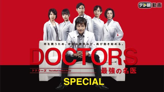 DOCTORS 最強の名医 SPECIALを見逃してしまったあなた!動画見放題配信サービスまとめ。