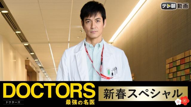 DOCTORS 最強の名医 新春スペシャルの動画見放題サイトをまとめました。