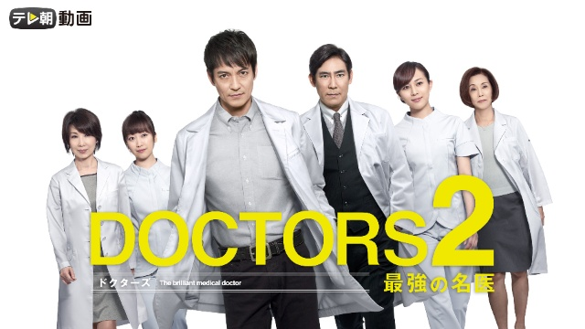 DOCTORS 2 最強の名医を見逃した人必見!視聴可能な動画見放題サイトまとめ。