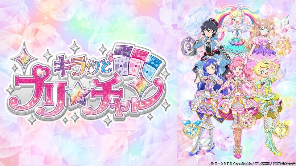 キラッとプリ☆チャン(2019年シーズン2)