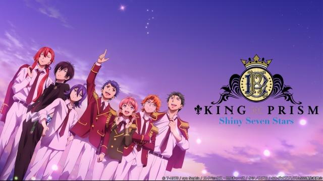 KING OF PRISM Shiny Seven StarsのSNSの口コミと動画見放題配信サービスまとめ。