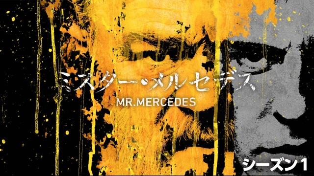 【ホラー 映画 人気】ミスター・メルセデス シーズン1