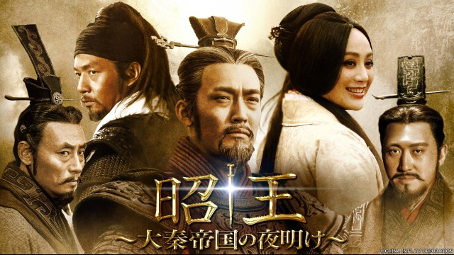 【中国 映画 おすすめ】昭王~大秦帝国の夜明け~