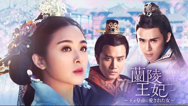 【中国 映画 おすすめ】蘭陵王妃~王と皇帝に愛された女~