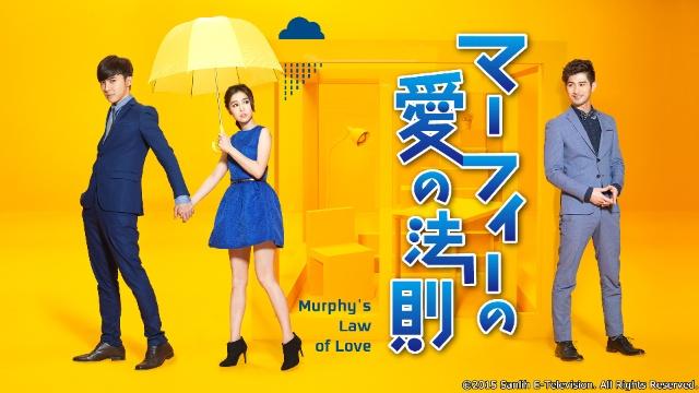 【恋愛 映画 おすすめ】マーフィーの愛の法則