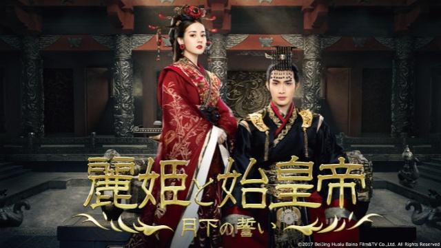 【中国 映画 おすすめ】麗姫と始皇帝~月下の誓い~