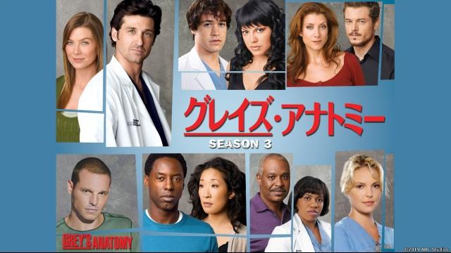 【映画 動画】グレイズ・アナトミー シーズン3