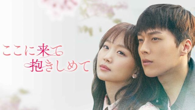 【韓国 映画】ここに来て抱きしめて