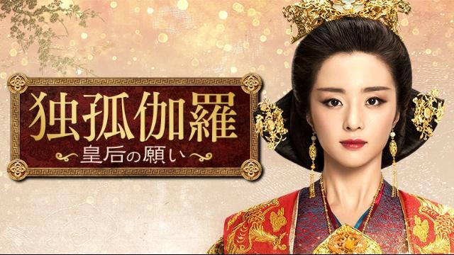 【中国 映画 おすすめ】独孤伽羅~皇后の願い~