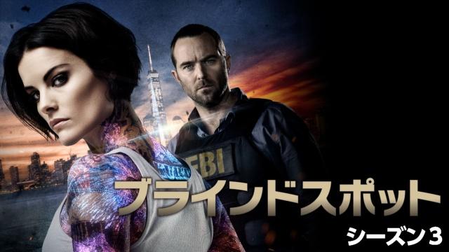 【アクション映画 おすすめ】ブラインドスポット シーズン3