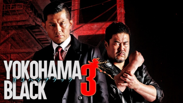 YOKOHAMA BLACK3は見るべき?見ないべき?視聴可能な動画配信サービスまとめ。
