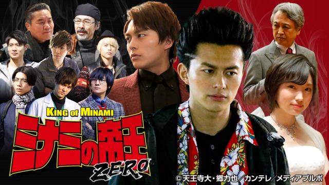 【国内ドラマ無料視聴】ミナミの帝王ZERO