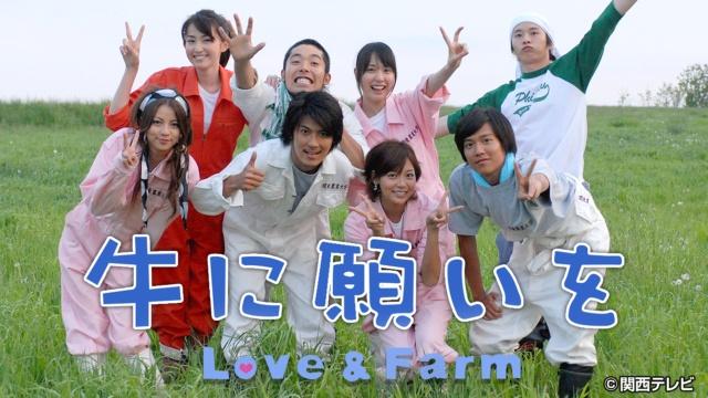 牛に願いを Love&Farmを見逃した人必見!SNSの口コミと視聴可能な動画見放題サイトまとめ。