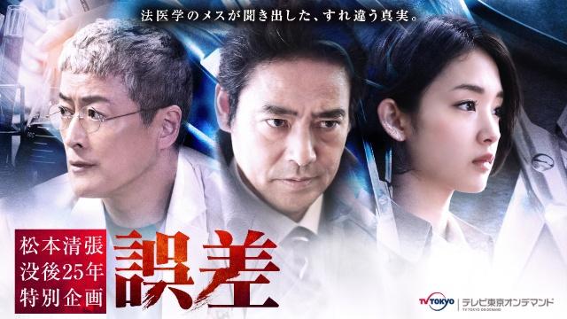 松本清張 没後25年特別企画 誤差 テレビ東京オンデマンドを見逃した人必見!動画見放題サイトをまとめました。