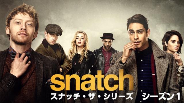 【映画 動画】スナッチ・ザ・シリーズ シーズン1